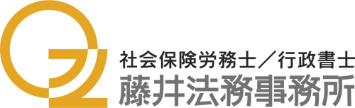 藤井法務事務所